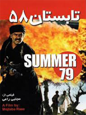 تابستان 58