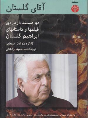 آقای گلستان- ادبیات