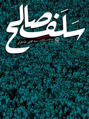 سلف صالح - قسمت 7 - مستند سلف صالح , سلف صالح , سید مجتبی طباطبایی , مستند ,مستند,سیاسی - تاریخی, فیلم سینمایی , سینما ,  دانلود فیلم  - محصول ایران - - - سال 1395