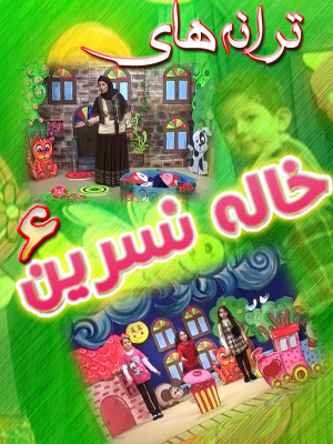 ترانه های خاله نسرین - قسمت 6