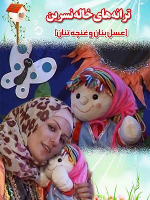 ترانه های خاله نسرین - قسمت 2