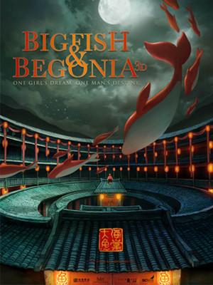 ماهی بزرگ و بگونیا - Big Fish & Begonia