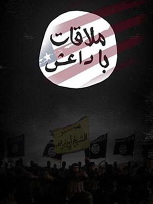 ملاقات با داعش - قسمت 2 - مستند ملاقات با داعش , دانلود مستند ملاقات با داعش ,  ملاقات با داعش , داعش , جنگ سوریه , جنگ عراق , دانلود , مستند ,مستند,سیاسی - تاریخی, فیلم سینمایی , سینما ,  دانلود فیلم  - محصول ایران - - - سال 1393