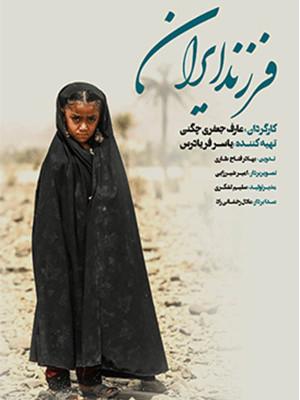فرزند ایران