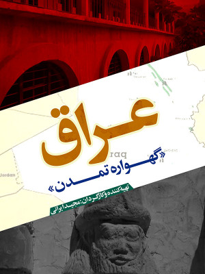 عراق گهواره تمدن