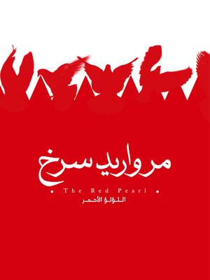 مروارید سرخ