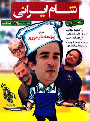 شام ایرانی - یوسف تیموری