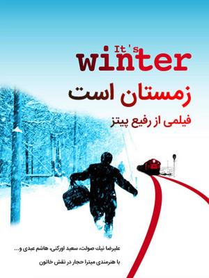 زمستان است - زمستان است , 1384 , فیلم , فیلم ایرانی , فیلم عاشقانه , فیلم اجتماعی , رفیع پیتز , میترا حجار , حسین علیزاده , محمدرضا شجریان ,  دانلود , دانلود فیلم ایرانی ,  دانلود فیلم عاشقانه , دانلود فیلم زمستان است , دانلود فیلم ایرانی زمستان است ,دانلود فیلم زمستان است , clsjhk hsj , ,خانوادگی,عاشقانه, فیلم سینمایی , سینما ,  دانلود فیلم  - محصول ایران - - - سال 1384