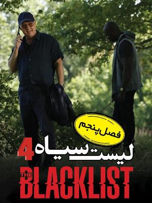 لیست سیاه - فصل 5 قسمت 4 : پایان