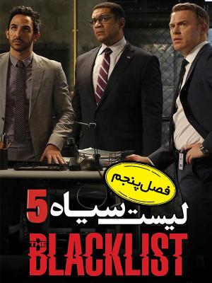 لیست سیاه - فصل 5 قسمت 5 : ایلیاس سورکاو