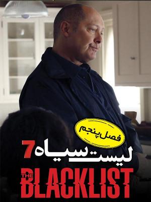 لیست سیاه - فصل 5 قسمت 7 : شرکت کالیگنون