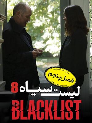 لیست سیاه - فصل 5 قسمت 8 : ایان گاروی