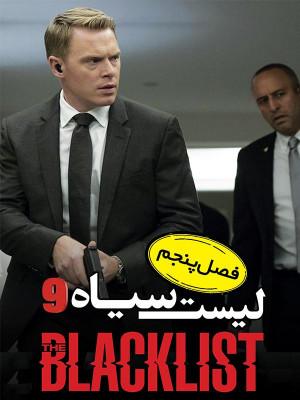 لیست سیاه - فصل 5 قسمت 9 : نابودی