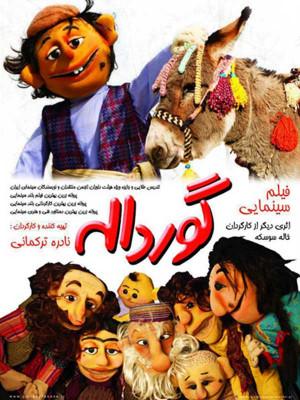 گورداله - گورداله , goordale , گوردال , گرداله , گرداله , فیلم , سینما , دانلود , دانلود فیلم گورداله , فیلم کودک گورداله , سینمای کودک ,خانوادگی,کودک, فیلم سینمایی , سینما ,  دانلود فیلم  - محصول ایران - - - سال 1395 - کیفیت HD