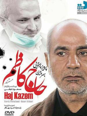 حاج کاظم