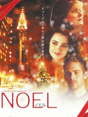 نوئل - Noel