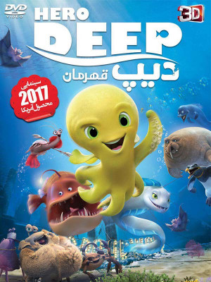 دیپ قهرمان - Deep