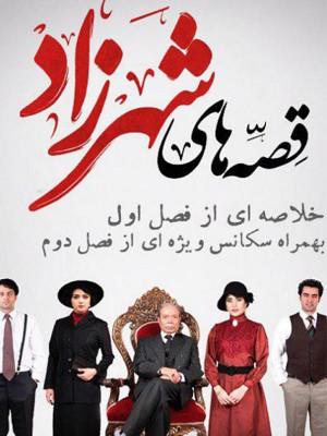 شهرزاد - قصه های شهرزاد