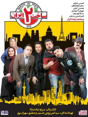 ساخت ایران 2 - فصل 2 قسمت 1