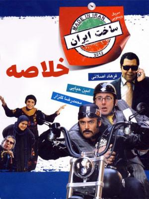 خلاصه ساخت ایران 1