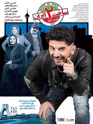 ساخت ایران 2 مخصوص ناشنوایان -  فصل 2 قسمت 2