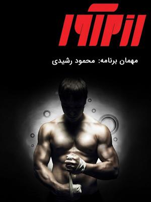 رزم آور - محمود رشیدی