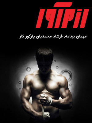 رزم آور - فرشاد محمدیان پارکورکار