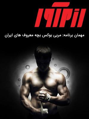 رزم آور - مربی بوکس بچه معروف های ایران