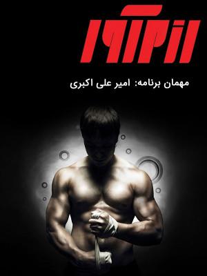 رزم آور - امیر علی اکبری