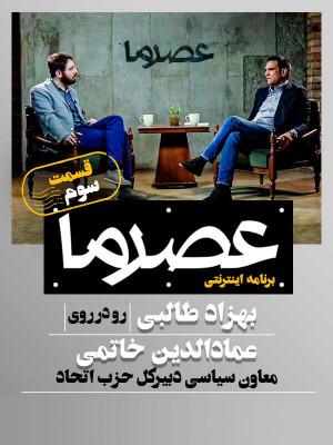 عصر ما - قسمت 3 گفتگو با سید عمادالدین خاتمی