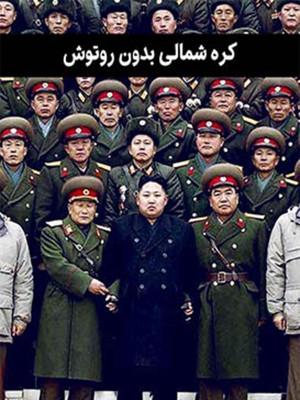 کره شمالی بدون روتوش - قسمت 3
