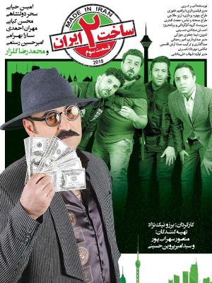 ساخت ایران 2 مخصوص ناشنوایان -  قسمت 3