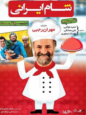شام ایرانی  - مهران رجبی