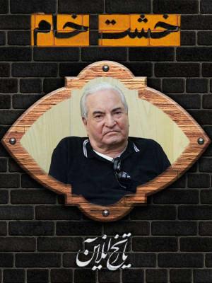 خشت خام - عباس امیر انتظام