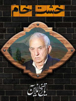 خشت خام - امیرشاپور آذربرزین
