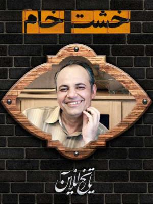 خشت خام - احمد زیدآبادی