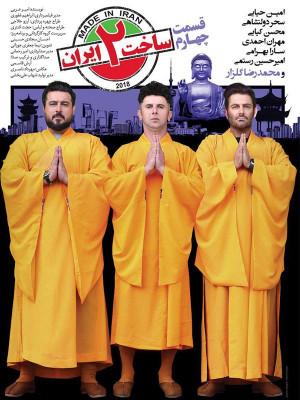 ساخت ایران 2 مخصوص ناشنوایان - قسمت 4