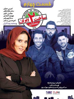 ساخت ایران 2 - قسمت 4
