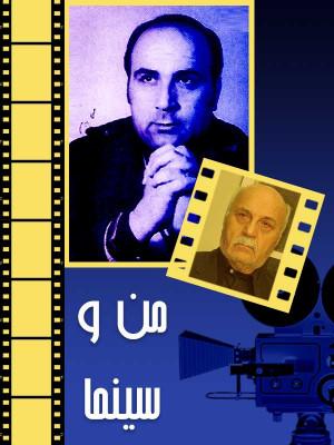 من و سینما - قسمت 2