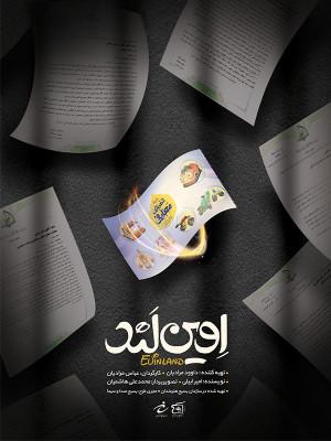اوین لند - فیلم , مستند , دانلود , اوین لند , مستند  اوین لند , دانلود اوین لند , فیلم اوین لند , 1396 , عباس مرادیان,مستند,اجتماعی, فیلم سینمایی , سینما ,  دانلود فیلم  - محصول ایران - - - سال 1396 - کیفیت HD