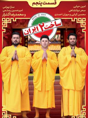 ساخت ایران 2 - قسمت 5