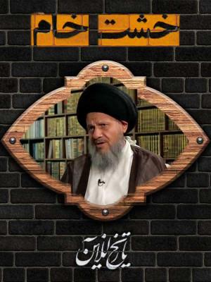 خشت خام - آیت الله سید کمال حیدری