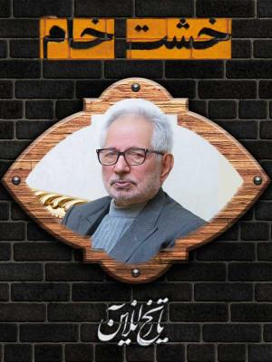 خشت خام - محمد مهدی عبدخدایی