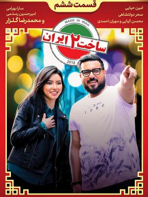 ساخت ایران 2 - قسمت 6