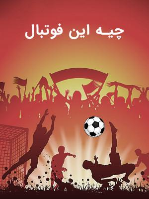 چیه این فوتبال - آنها صعود ایران را دوست ندارند