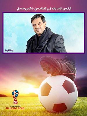 ویژه برنامه جام جهانی 21 - قسمت 1