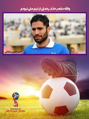 ویژه برنامه جام جهانی 21  - قسمت 2