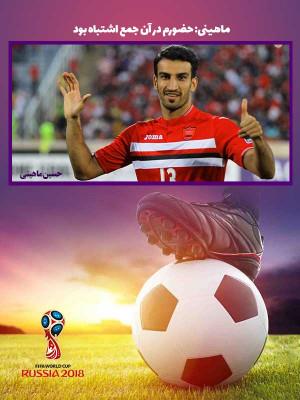 ویژه برنامه جام جهانی 21 - قسمت 3