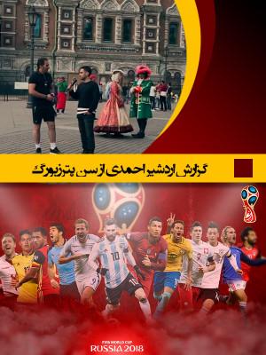 جام جهانی با اردشیر احمدی - قسمت 2