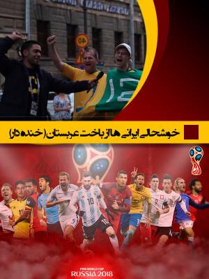 جام جهانی با اردشیر احمدی - قسمت 4